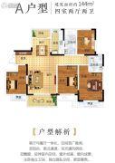 建业桂园4室2厅2卫144平方米户型图