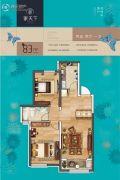 花样年家天下2室2厅1卫83平方米户型图