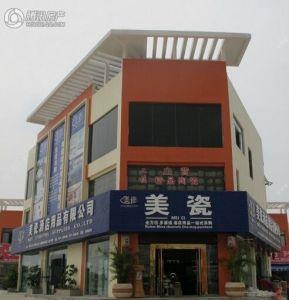 大嘉汇国际酒店用品市场