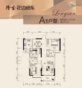 隆生・花边岭东3室2厅2卫0平方米户型图