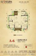 星河国际3室2厅2卫138平方米户型图