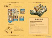 中南世纪雅苑3室2厅1卫93平方米户型图