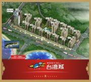 碧海蓝天台湾城效果图