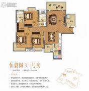 恒立首府3室2厅2卫120平方米户型图