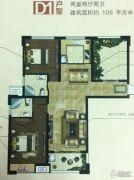 九华学府2室2厅2卫109平方米户型图