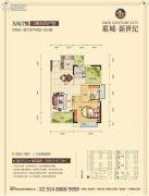 联城新世纪2室2厅1卫86--87平方米户型图