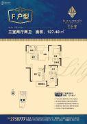 百合苑3室2厅2卫127平方米户型图