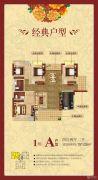 中央华府4室2厅2卫151平方米户型图