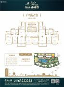恒大・山湖郡4室2厅2卫144平方米户型图