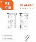 阳光城・MODO2室2厅1卫44--49平方米户型图