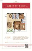 鸿泰・花漾城三期3室2厅2卫130平方米户型图