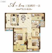 汇悦天地3室2厅1卫78--85平方米户型图