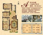 盛瑞华庭3室2厅2卫128平方米户型图