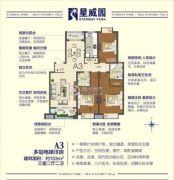 星威园 多层3室2厅2卫133平方米户型图
