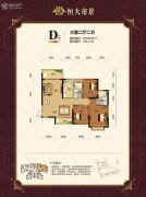 南宁恒大帝景3室2厅2卫120平方米户型图
