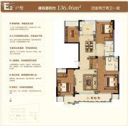 苏州绿城春江明月4室2厅2卫136平方米户型图