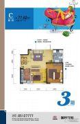 中国铁建国际花园2室2厅1卫77平方米户型图