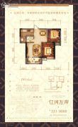 辽河左岸2室2厅1卫68平方米户型图