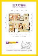 天元御城3室2厅2卫152平方米户型图