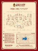 恒大绿洲3室2厅2卫128--148平方米户型图