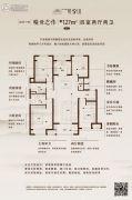 万科・美的 璞悦山4室2厅2卫127平方米户型图