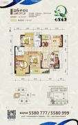正元七里香溪3室2厅2卫113平方米户型图