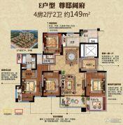 金域香颂4室2厅2卫149平方米户型图