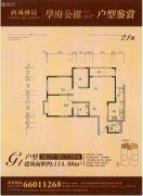 西尚林居・学府公馆2室2厅2卫114平方米户型图