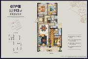 华鸿・万象公馆3室2厅2卫113平方米户型图