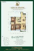 中国女儿城 清江新城3室2厅2卫135平方米户型图