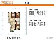 上上城青年新城3室2厅2卫115平方米户型图