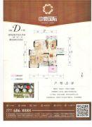 中豪国际3室2厅2卫123平方米户型图