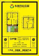 东风合运花园3室2厅1卫76--102平方米户型图