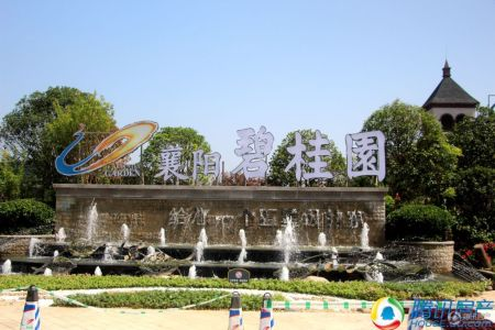 襄阳碧桂园