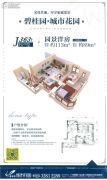 碧桂园城市花园(广州)3室2厅2卫89--113平方米户型图