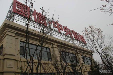 国信中央新城