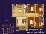 翰林国际城4室2厅2卫150平方米户型图