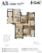 丰汇华邸3室2厅2卫129平方米户型图