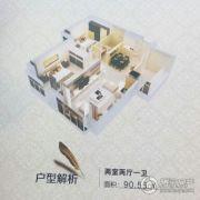 华天云居2室2厅1卫90平方米户型图