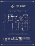 佛山恒大御澜庭4室2厅2卫133平方米户型图