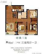 万科・公园里3室2厅1卫90平方米户型图