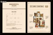 奥山世纪城(恩施旅游接待中心)3室2厅2卫102平方米户型图