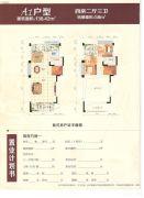 美丽洲4室2厅3卫138--139平方米户型图