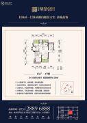北大资源・翡翠公园3室2厅2卫129平方米户型图