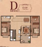 西城馥邦3室2厅2卫123平方米户型图