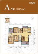 新田幸福里4室2厅2卫142平方米户型图