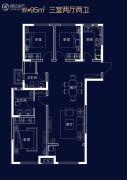 南飞鸿十年城3室2厅2卫95平方米户型图