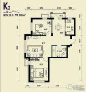丰远・玫瑰城尚品2室2厅1卫91平方米户型图