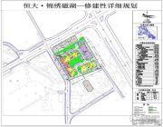 恒大・锦绣磁湖规划图
