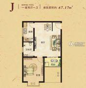 常绿林溪谷1室2厅1卫67平方米户型图